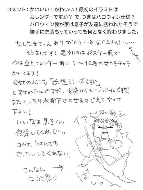 1104hakushures_nashitama.jpg