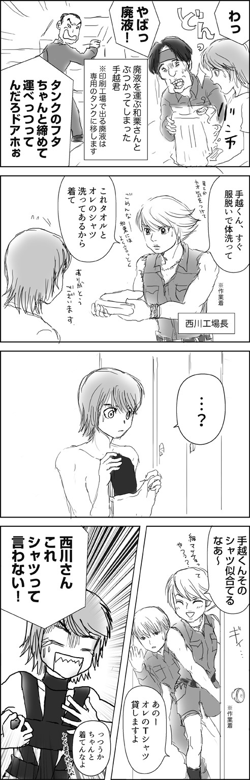 41mousou_shatukai.jpg