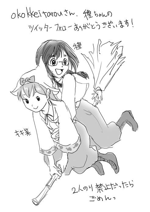 tanefollow_okokkeitarou.jpg
