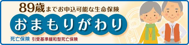 omamorigawari_banner.jpg