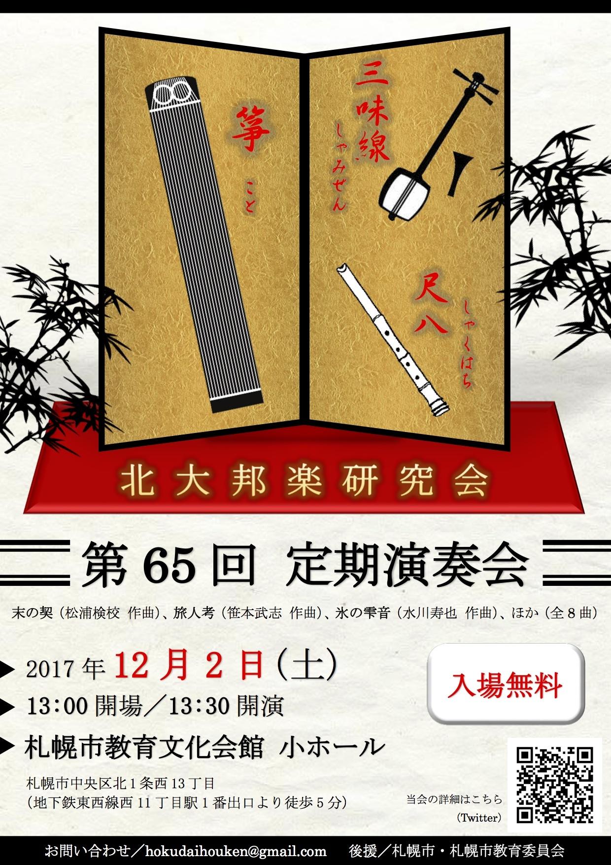 平成29年度 定期演奏会 ビラデザイン 第三版