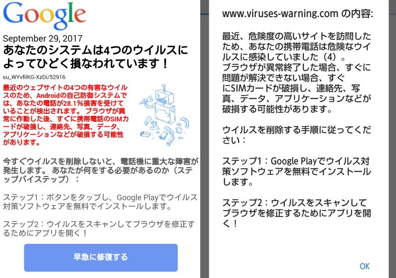 注意!Googleを語るセキュリティ警告「危険なウイルスに感染」