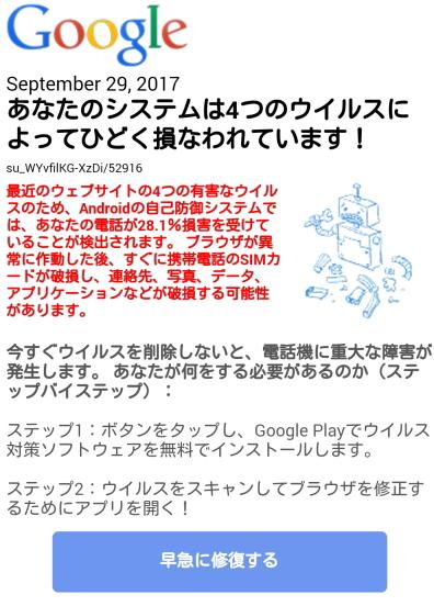 注意!Googleを語るセキュリティ警告「危険なウイルスに感染」2
