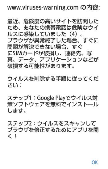 注意!Googleを語るセキュリティ警告「危険なウイルスに感染」3