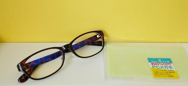 1,000円ポッキリで購入したPCメガネはお値段以上の使いやすさ