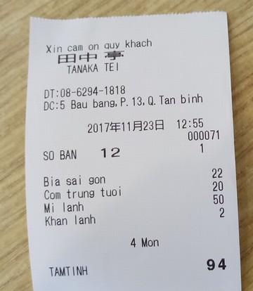 たなか241