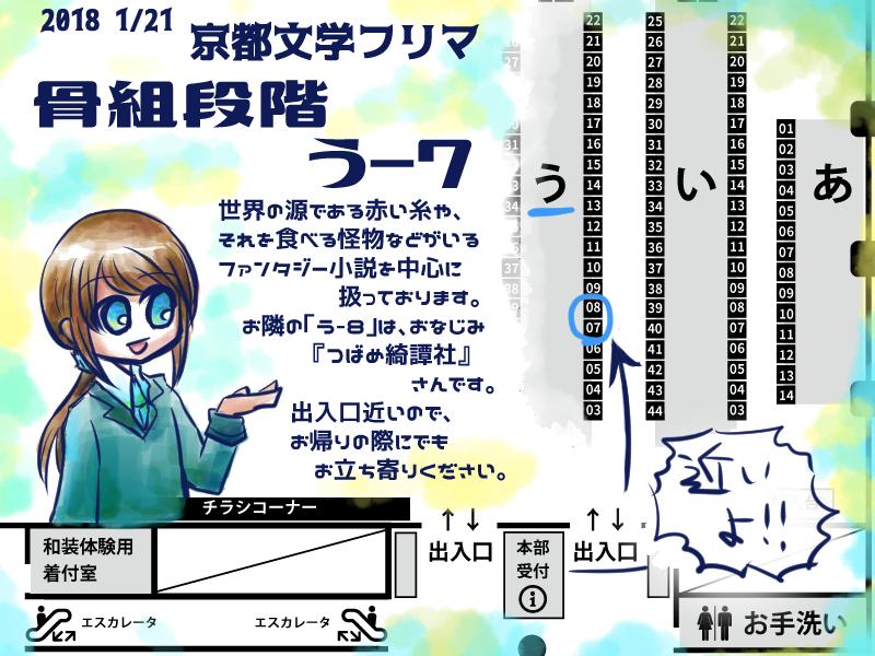 京都文フリ配置図