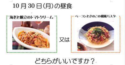 20171030 ひびの大宝 選択食4
