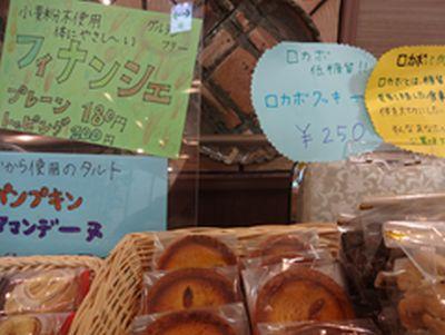 20171109 ひびの大宝 大好評!手作りお菓子の販売。3