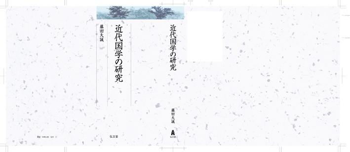 近代国学〜