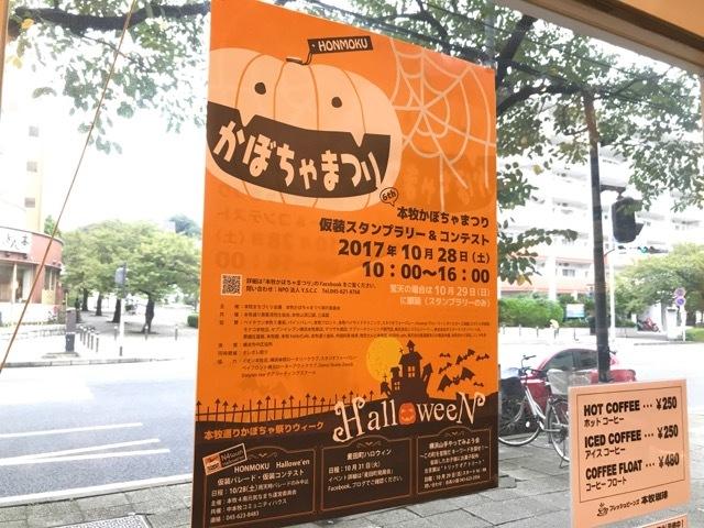 本牧かぼちゃ祭り (1)