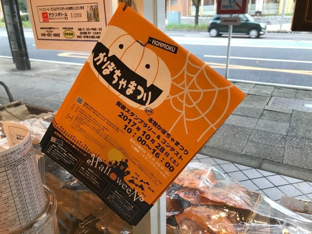 本牧かぼちゃ祭り (2)