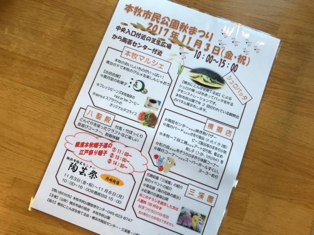 市民公園秋祭り (1)