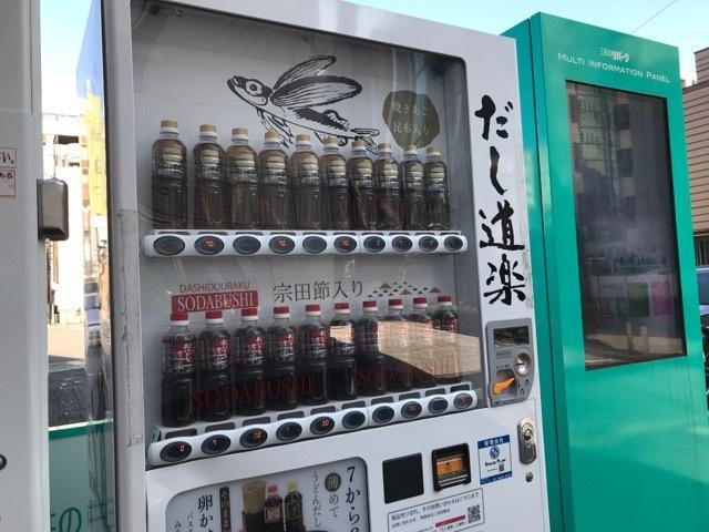 出汁の自販機 (1)