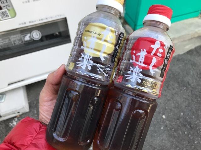 出汁の自販機 (3)