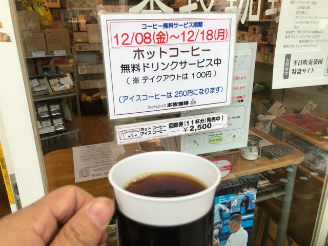 ホットコーヒー無料2017冬 (2)