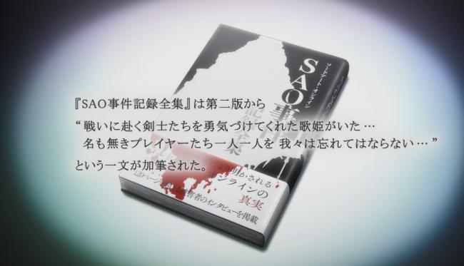 SAO-OS-ラスト