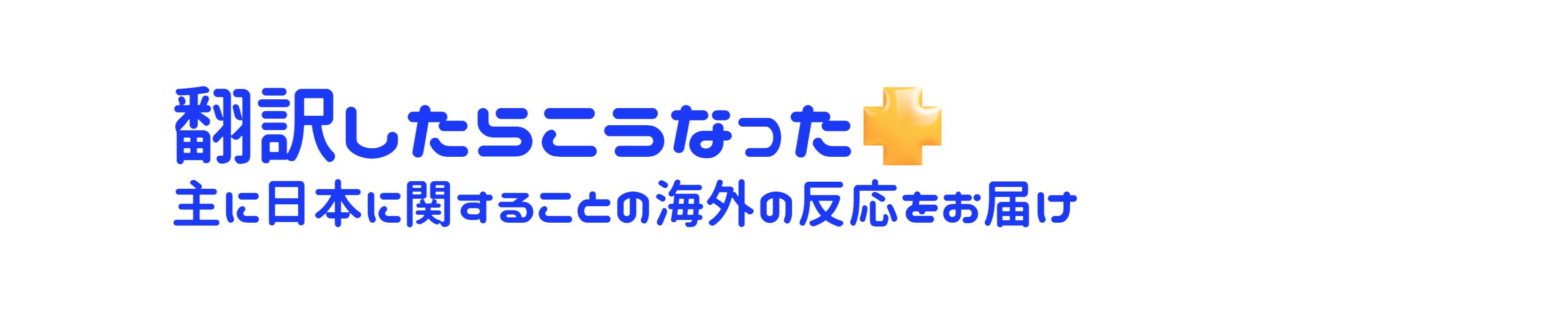 ブログ 翻訳 の 韓国 反応