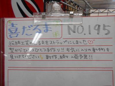 済-DSCN6643