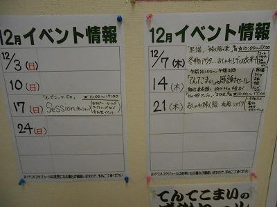 イベント常連 (1)