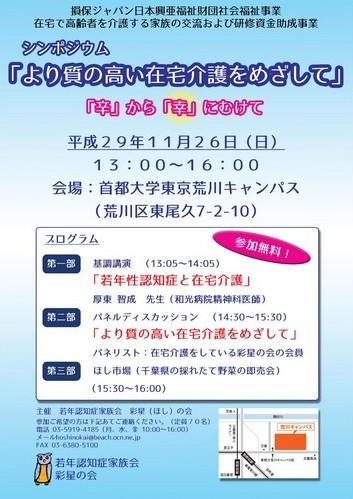 1711026099Hoshi_Poster.jpg