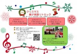 201712クリスマス英語(ほっと様) (1)