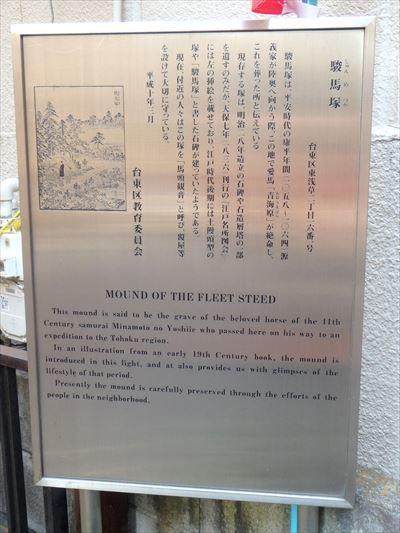 駿馬塚の案内板