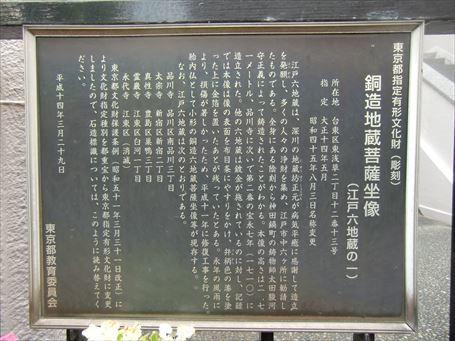 銅像地蔵菩薩坐像の案内板