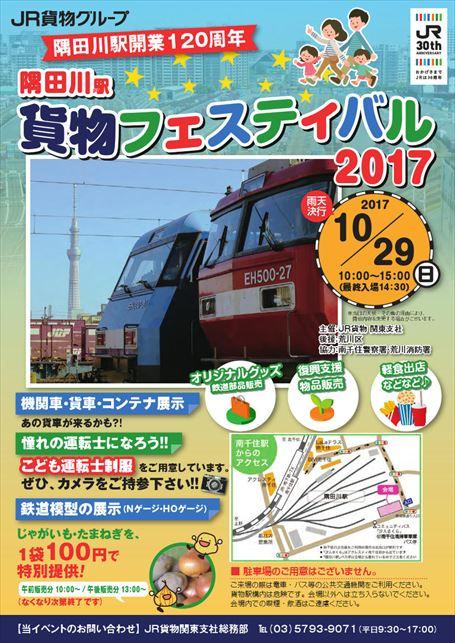 隅田川駅貨物フェスティバル2017
