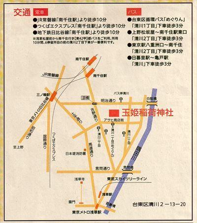 玉姫稲荷神社へのアクセス