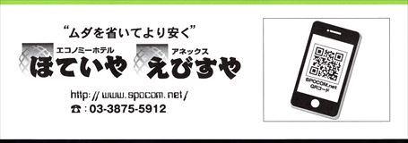 SPOCOM.net QRコード