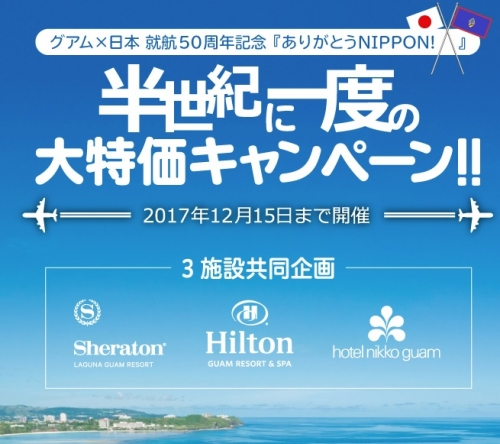日本線就航50周年キャンペーンでグアムのホテルがセール