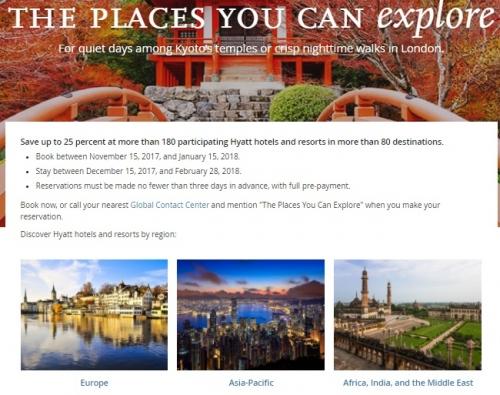ハイアットホテル アジア太平洋、ヨーロッパ、中東、アフリカ&インドで25%OFF