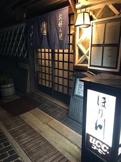 堀川 (1)