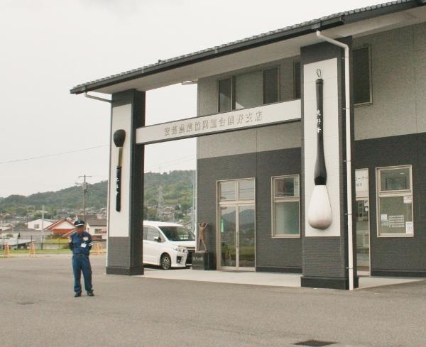 0013 IMG_0603 JAの建物(600x489)