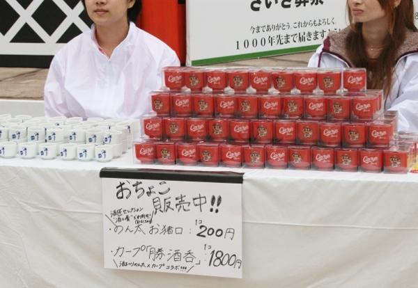 102 IMG_0701 カープお猪口が1800円!(600x414)