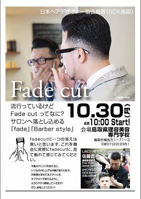 20171030-1.jpg