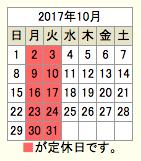 201710定休日