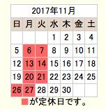 201711定休