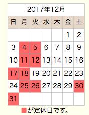 201712定休日