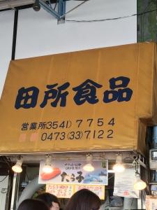 2017tukiji7.jpg