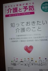介護ブック