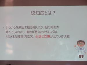 豊中市高齢支援課講義 (3)