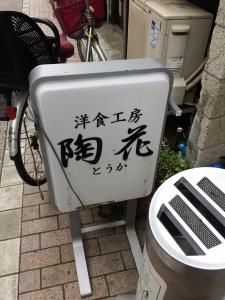 2017戸越銀座 (6)