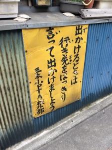 2017戸越銀座 (40)