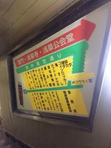 2017浅草 (23)