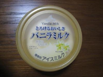 バニラミルク