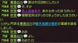 20171014@破天