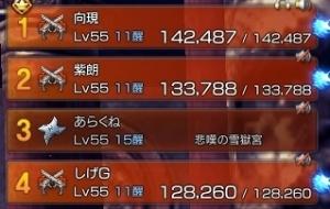 20171219@悲嘆2