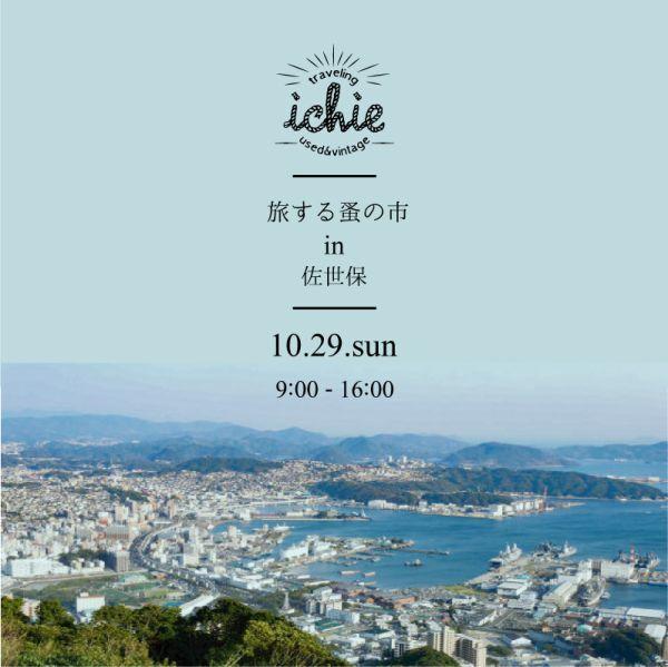 ichiesasebo00-20171005_10452.jpg